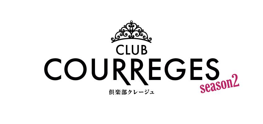 京都発『倶楽部クレージュseason2』